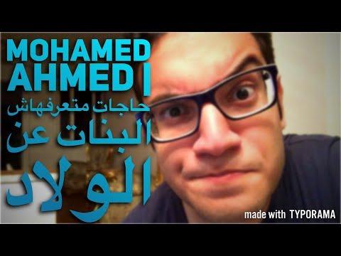 Mohamed Ahmed | حاجات متعرفهاش البنات عن الولاد