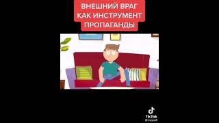 Как работает пропаганда в России Зомбоящик в деле