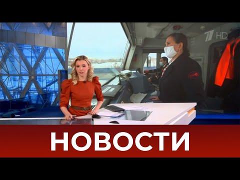 Выпуск новостей в 09:00 от 18.02.2021