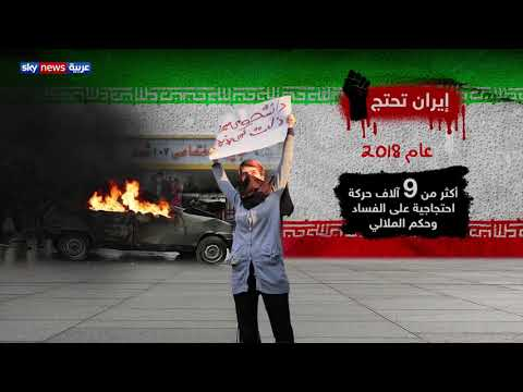 البلاد تشهد منذ 3 أعوام احتجاجات متفرقة على تردي الوضع الاقتصادي في إيران  - 16:00-2019 / 11 / 18
