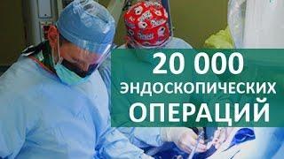 Эндоскопические операции. 25 лет, 20000 эндоскопических операций – бригада врачей ЦЭЛТ