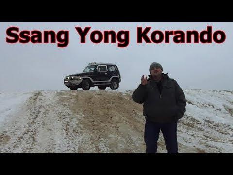 Санг Енг Корандо/Ssang Yong Korando видеообзор, тест-драйв, он же Daewoo Korando, он же ТагАЗ Тайгер