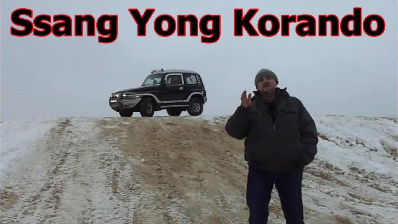 Ssang Yong Korando видеообзор, тест-драйв, он же Daewoo Korando, он же ТагАЗ Тайгер (Tager)