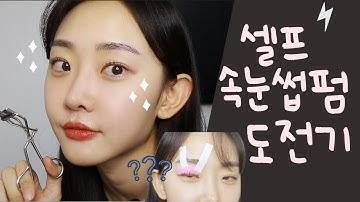 Eng) 셀프 속눈썹파마 내돈내산 리뷰 (feat. 아던샵) │후기 밑 꿀팁