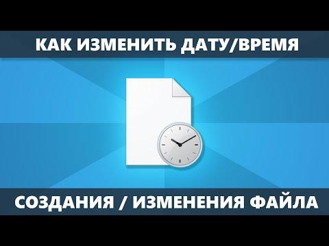 Как изменить дату и время создания, изменения и открытия файла WIndows 10, 8.1 и Windows 7