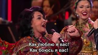 Очи черные, очи страстные! - Л. Лещенко и Н. Бабкина A. ''Русская песня'' (2017) (Subtitles) HD