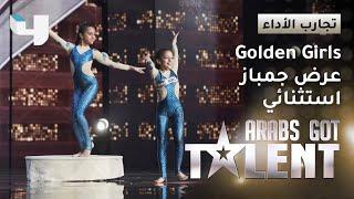 ثنائي Golden Girls يظهر مرونة فائقة في عرض جمباز على مسرح Arabs Got Talent | في الفن