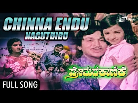 Chinna Endu Nagutiru | Premada Kanike–ಪ್ರೇಮದ ಕಾಣಿಕೆ | Dr Rajkumar, Aarathi, Jayamala | Kannada Song
