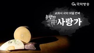 [교과서국악] 춘향가 中