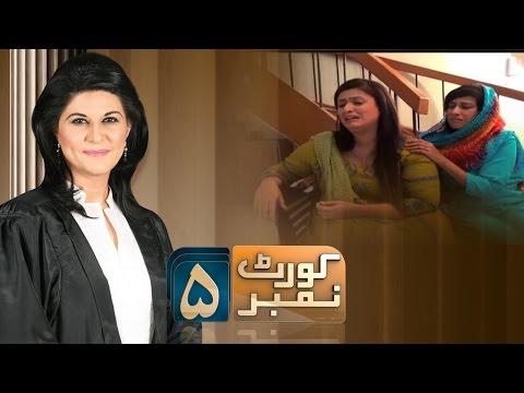 Mohabbat Ka Qatl | Court No.5 | SAMAA TV | 10 Nov 2016