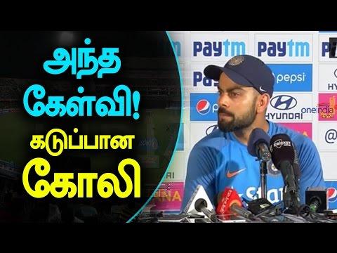 Virat kohli Press meet | விராத் கோலி பிரஸ்மீட்- Oneindia Tamil
