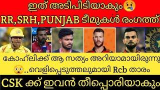 LATEST IPL NEWS MALAYALAM | CSK NEWS MALAYALAM | RCB NEWS MALAYALAM | IPL NEWS MALAYALAM | IPL 2021