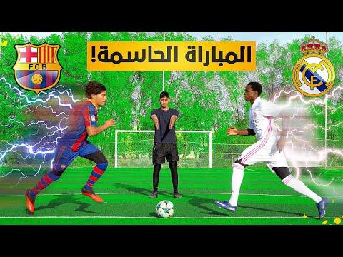 المباراة الحاسمة بين ريال مدريد وبرشلونة!   تحدي ال١٠,٠٠٠ ريال   الحلقة #٣