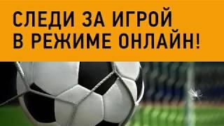Прямые трансляции футбольных матчей в РИС