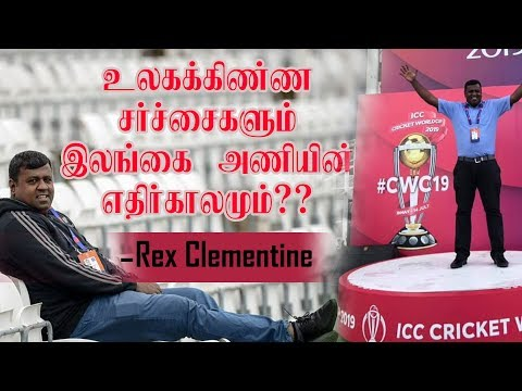 ICC world cup 2019 controversy   Sri Lankan Cricket   Rex Clementine   YouThamizha    Exclusive