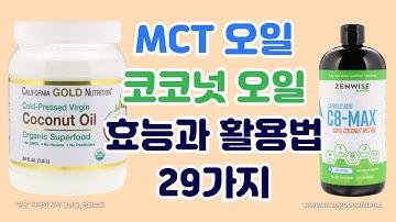 코코넛 오일의 놀라운 효능과 29가지 활용법  MCT 오일