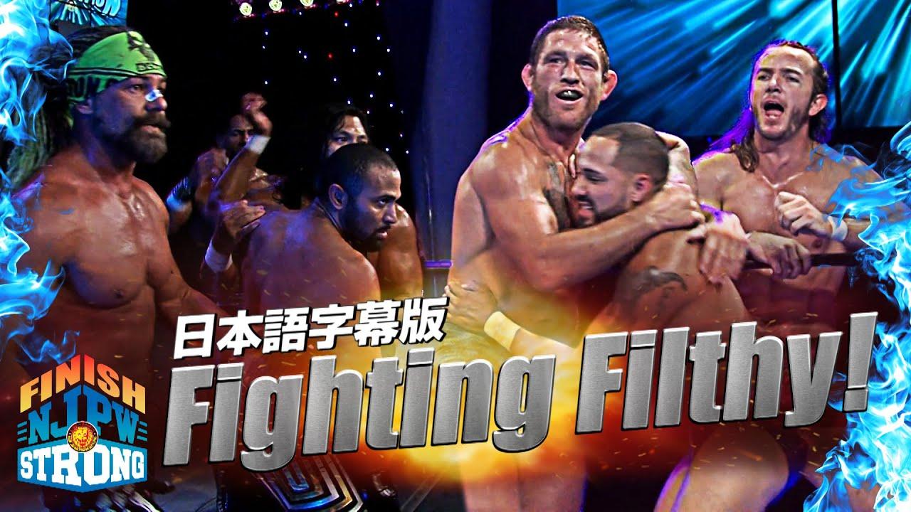【FINISH STRONG#16】衝撃!新ユニット「Team Filthy」がリングを制圧!
