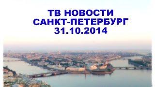 Смотреть видео Новости Санкт-Петербург 31.10.2014 онлайн