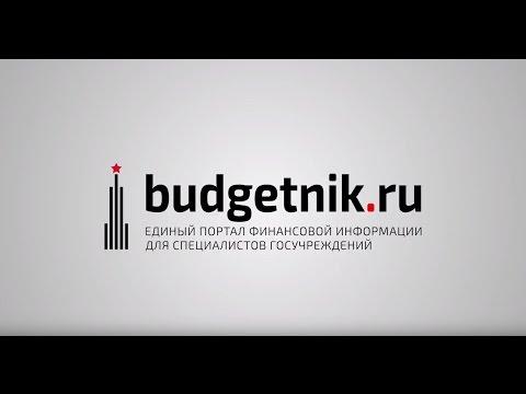 Новые формы и статус бюджетных учреждений Учет