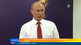 Президент России подвел итоги чемпионата мира