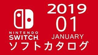 ニンテンドースイッチ ソフトカタログ 2019.01