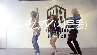 KANTO(칸토) - Salty(시큰둥)   Orangelkm Choreography thumbnail