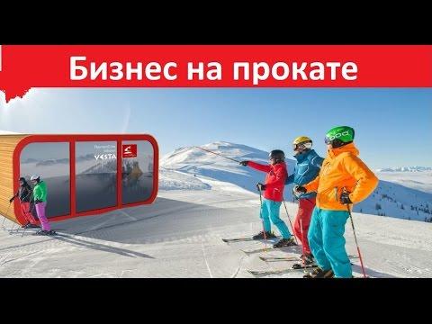 Как заработать на прокате горнолыжного оборудования