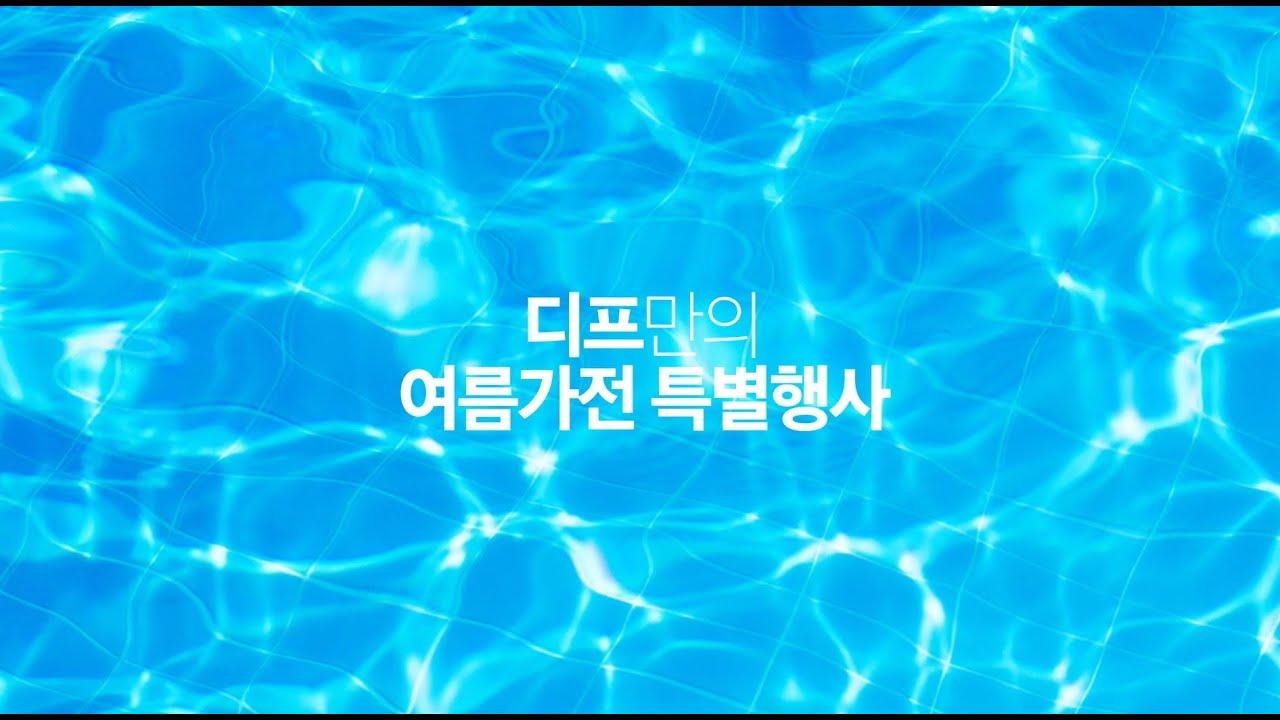 삼성 디지털프라자에서 여름 필수 가전 딮딮딮!