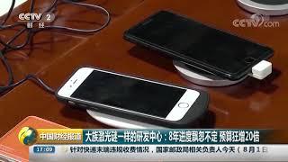 [中国财经报道]大族激光谜一样的研发中心:8年进度飘忽不定 预算狂增20倍| CCTV财经
