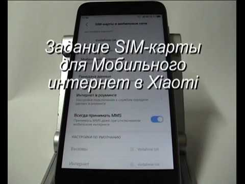 Как задать SIM-карту для доступа к Интернет в Xiaomi