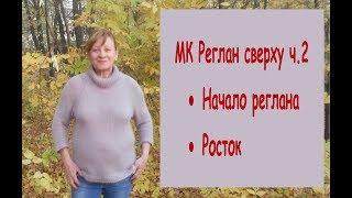 реглан сверху//ч.2// начало реглана//росток