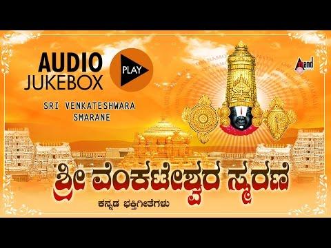 Sri Venkateshwara Smarane | Kannada Devotional Songs | Madhubalakrishna | Venkateshwara Songs