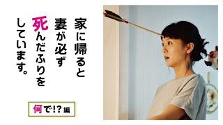 映画『家に帰ると妻が必ず死んだふりをしています。』 http://tsumafuri...