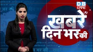 16 jan 2019 |दिनभर की बड़ी ख़बरें | Today's News Bulletin | Hindi News India |Top News | #DBLIV
