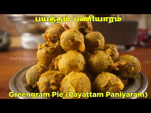 வீட்டிலேயே செய்யலாம் சுவையான பயிற்றம் பணியாரம்   Payattam paniyaram   payitham paniyaram   Deepavali