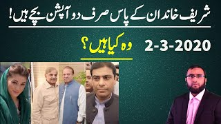 **Only Two Options Left For The Sharif Family** And Both Are Not Ideal