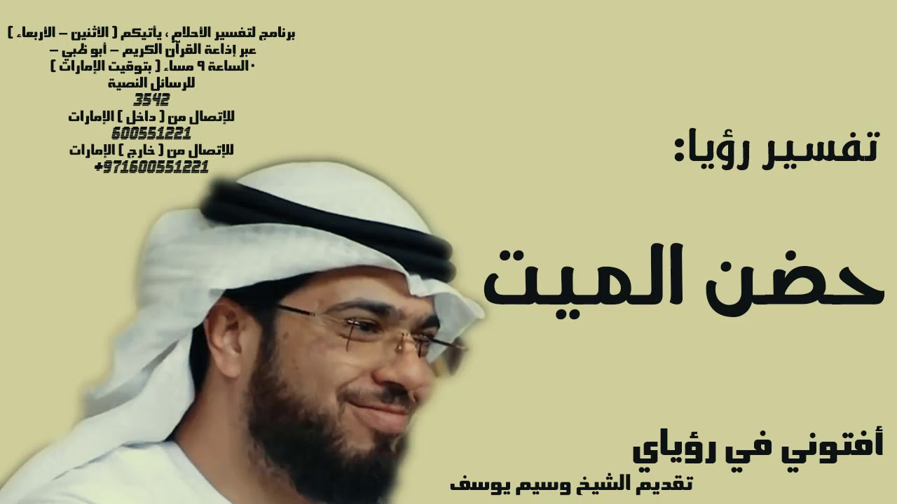 رؤيا عناق الميت تفسير الاحلام وسيم يوسف Waseem Yousef Youtube