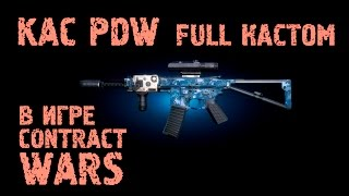 Contract Wars - обзор KAC PDW (Кастом)