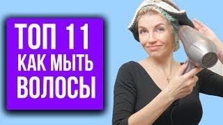 Одиннадцать правил правильного мытья волос
