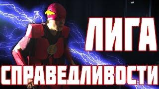 Лига Справедливости (2017) альтернативный трейлер фильма/ Смотри на Бэтмена и Флеша!