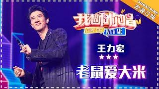 王力宏《老鼠爱大米》《Julia朱丽叶》《唯一》《海草舞》《体面》- 想唱KTV《我想和你唱3》Come Sing with Me S3 Ep3【歌手官方音乐频道】