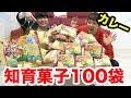 知育菓子100袋を使って巨大カレー作ってみた!!