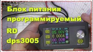 RD dps3005 Блок питания программируемый подключается к ЭВМ