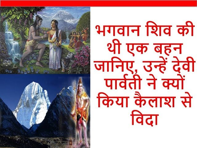 ????? ??? ?? ??? ??? ?? ? Who was the Sister of Lord Shiva? Indian Rituals ?????? ?????????