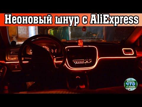 Как установить неоновый шнур с AliExpress