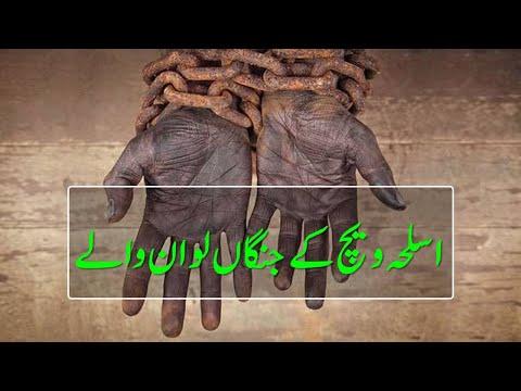 Poetry | Aslah Waich kay Jangh Lawan Walay Saeed Aslam | Whatsapp Status 2019