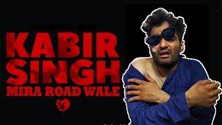 KABIR SINGH MIRA ROADWALE | Spoof | Anil Lobo