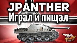 Jagdpanther - Играл и пищал - Как же она хороша - Гайд