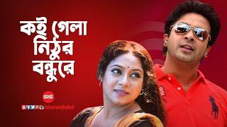 Koi Gela Nithur Bondu Re | Shakib Khan | Shabnoor | Amar Praner shami | Bengali Song | SIS Media