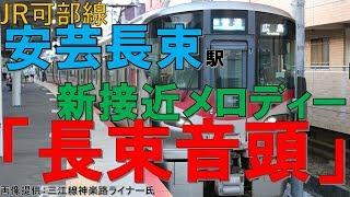 【可部線】安芸長束駅新接近メロディー「長束音頭」
